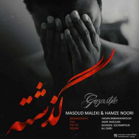 گذشته با صدای مسعود ملکی و حمزه نوری