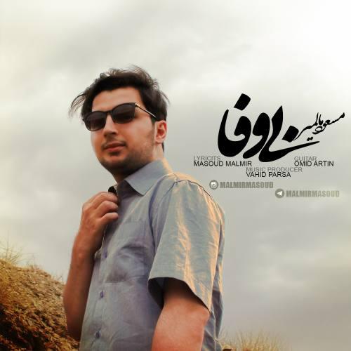 بی وفا با صدای مسعود مالمیر
