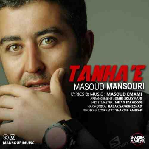 تنهایی با صدای مسعود منصوری