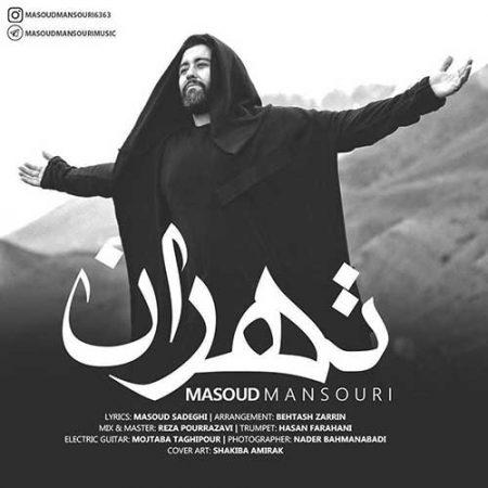 تهران با صدای مسعود منصوری