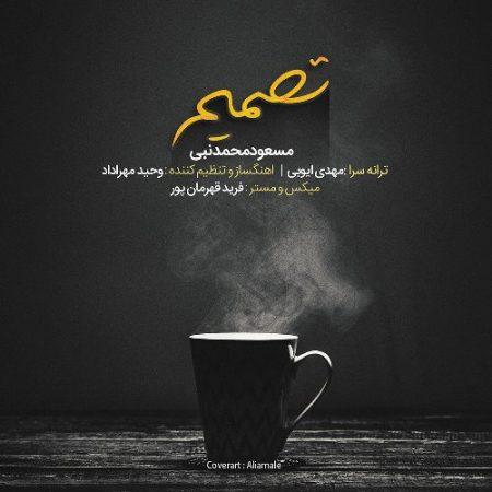تصمیم با صدای مسعود محمدنبی