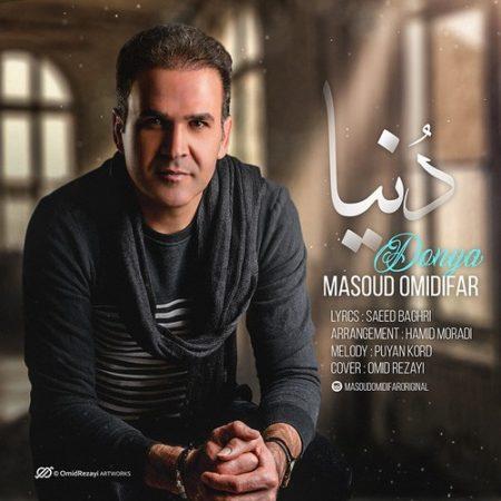 دنیا با صدای مسعود امیدی فر