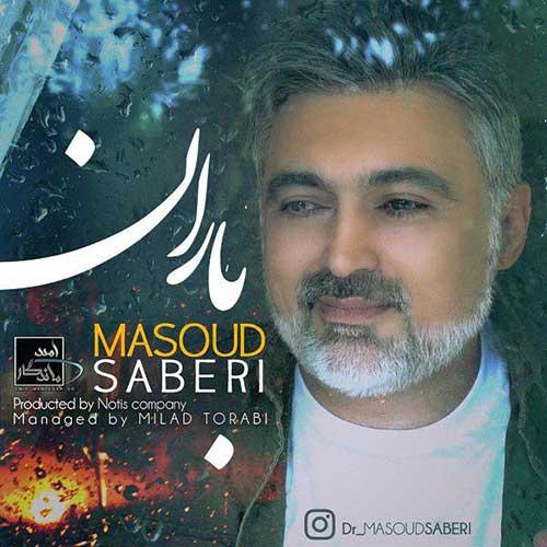 باران با صدای مسعود صابری