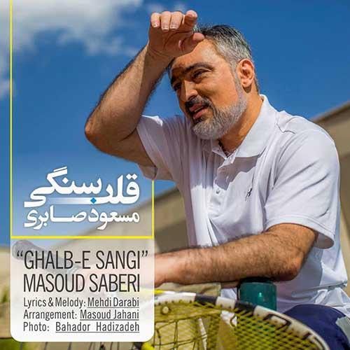 قلب سنگی با صدای مسعود صابری