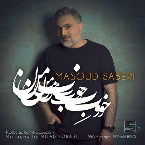 خوب من با صدای مسعود صابری