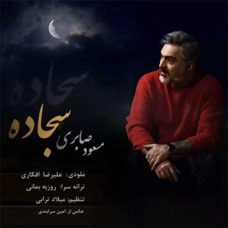 سجاده با صدای مسعود صابری