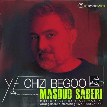 یه چیزی بگو با صدای مسعود صابری
