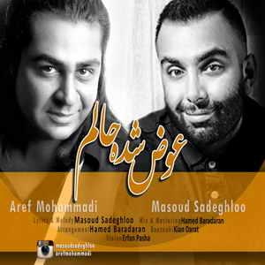 عوض شده حالم با صدای مسعود صادقلو و عارف محمدی