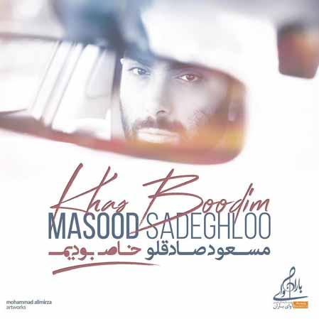 آهنگ Masoud-Sadeghloo-Khas-Boodim