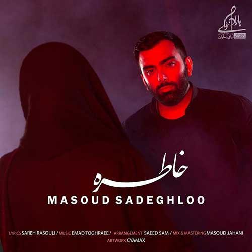 خاطره با صدای مسعود صادقلو