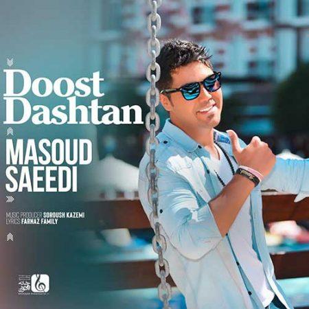دوست داشتن با صدای مسعود سعیدی