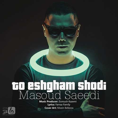تو عشقم شدی با صدای مسعود سعیدی
