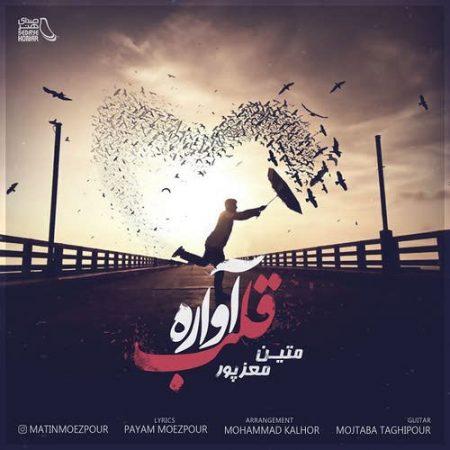 قلب آواره با صدای متین معزپور