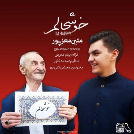 خوشحالم با صدای متین معزپور
