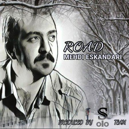 جاده با صدای مهدی اسکندری