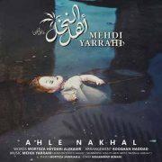 آهنگ Mehdi Yarrahi Ahle Nakhal