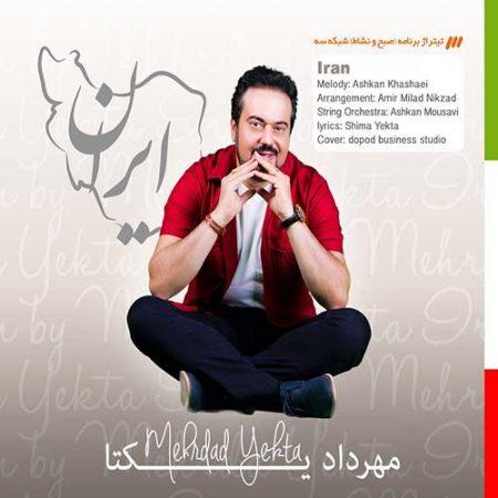 ایران با صدای مهرداد یکتا