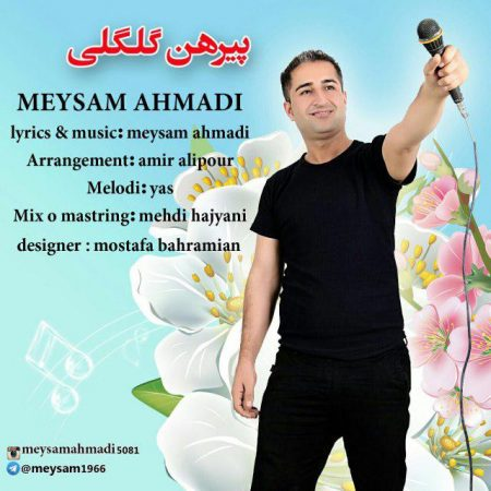 پیرهن گل گلی با صدای میثم احمدی