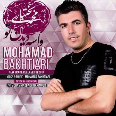 واسه دیدن تو با صدای محمد بختیاری