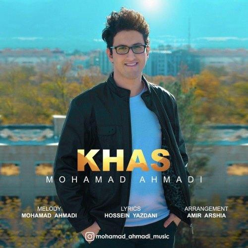 خاص با صدای محمد احمدی