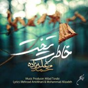 خاطرت تخت با صدای محمد علیزاده