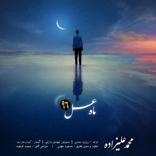 ماه عسل ۹۶ با صدای محمد علیزاده