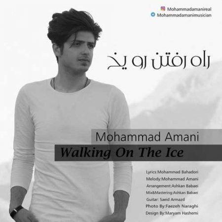 راه رفتن رو یخ با صدای محمد امانی