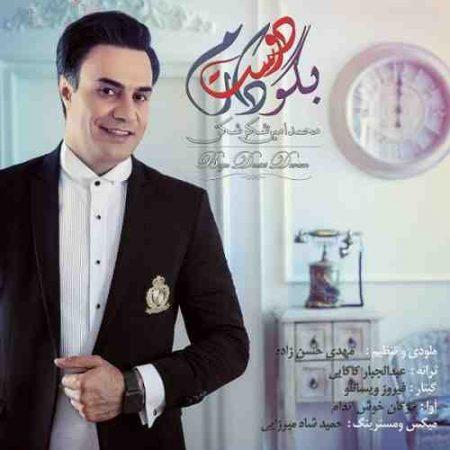 بگو دوست دارم با صدای محمد امین شکر شکن
