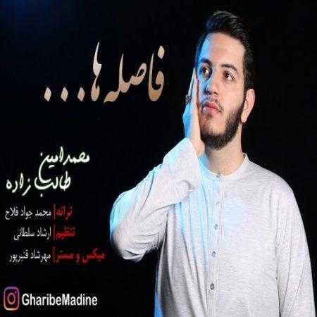 فاصله ها با صدای محمد امین طالب زاده
