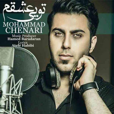 تویی عشقم با صدای محمد چناری