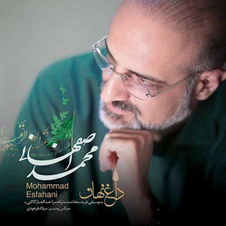 داغ نهان با صدای محمد اصفهانی
