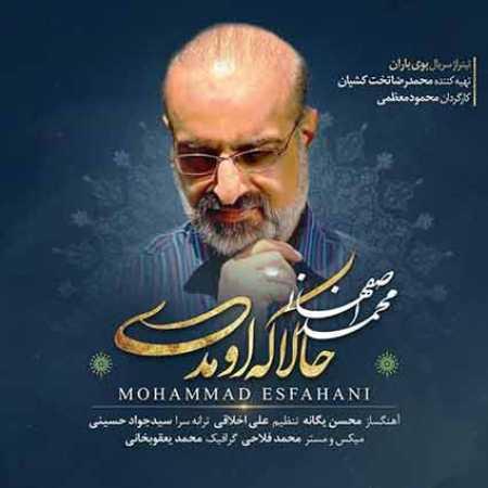 دانلود آهنگ محمد اصفهانی  به نام  این خونه بی صدات زندون حسرته