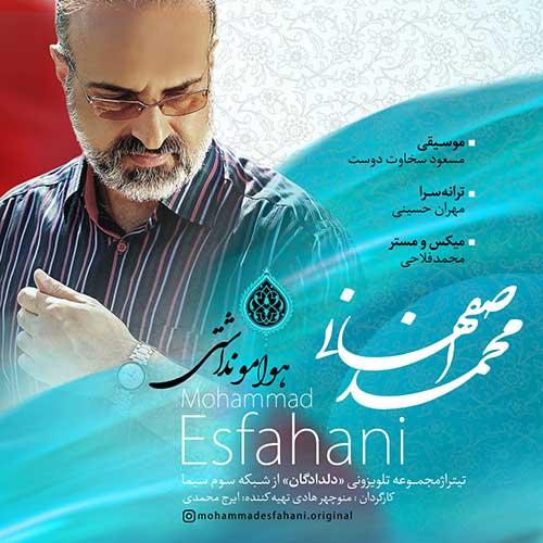 هوامو نداشتی با صدای محمد اصفهانی