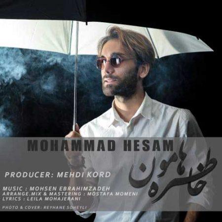 خاطره هامون با صدای محمد حسام