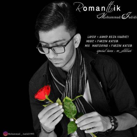 رومانتیک با صدای محمد جدیدی