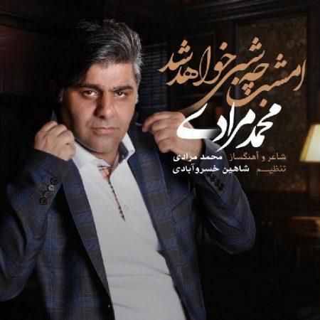 امشب چه شبی خواهد شد با صدای محمد مرادی