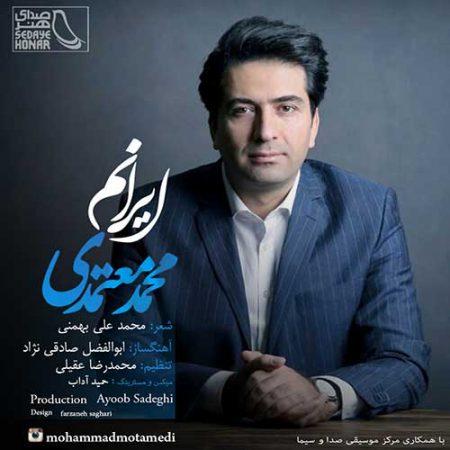 ایرانم با صدای محمد معتمدی