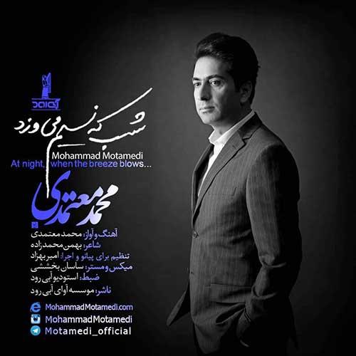 شب که نسیم می وزد با صدای محمد معتمدی