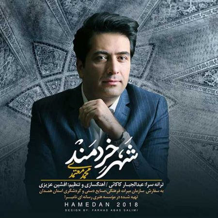شهر خردمند با صدای محمد معتمدی