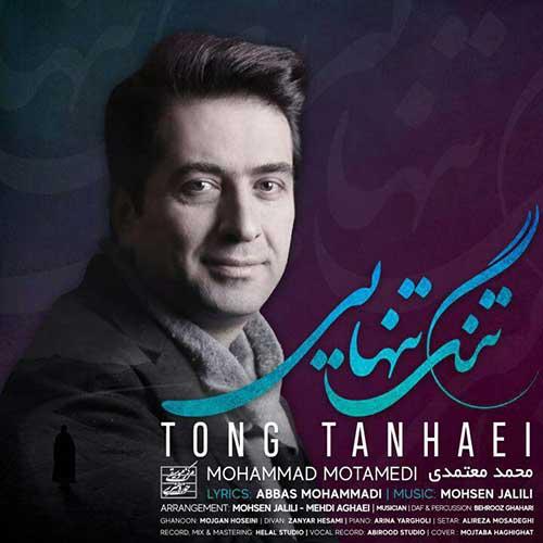 تنگ تنهایی با صدای محمد معتمدی