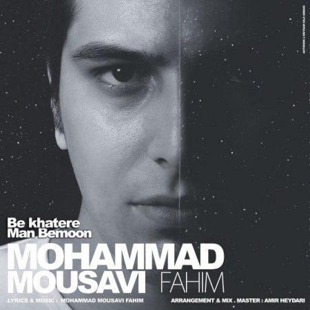 بخاطر من بمون با صدای محمد موسوی فهیم