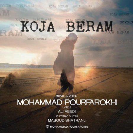 کجا برم با صدای محمد پورفرخی