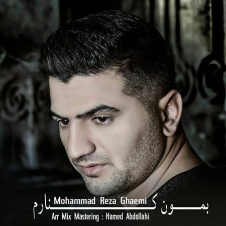بمون کنارم با صدای محمد رضا قائمی
