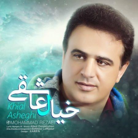 خیال عاشقی با صدای محمد رضایی