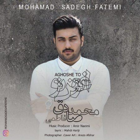 آغوش تو با صدای محمد صادق فاطمی