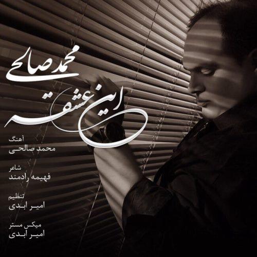 این عشقه با صدای محمد صالحی