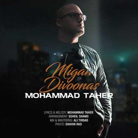 میگن دیوونس با صدای محمد طاهر