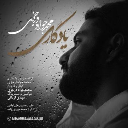 یادگاری با صدای محمد جواد درجزی