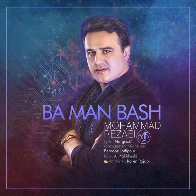 با من باش با صدای محمد رضایی