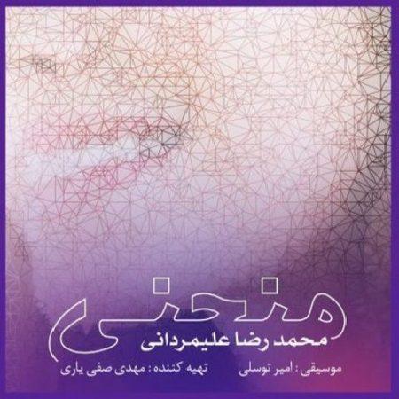 منحنی با صدای محمدرضا علیمردانی